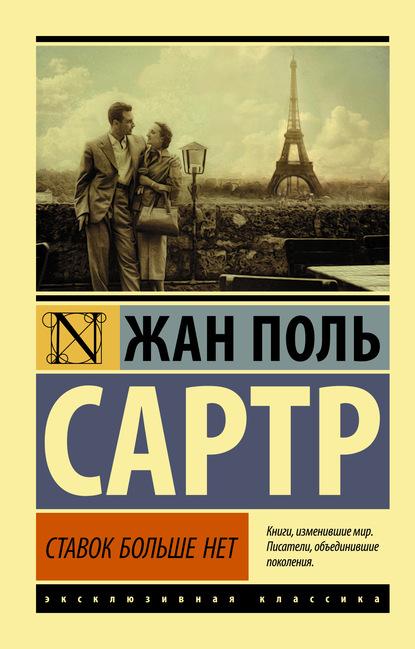 Жан-Поль Сартр. Ставок больше нет