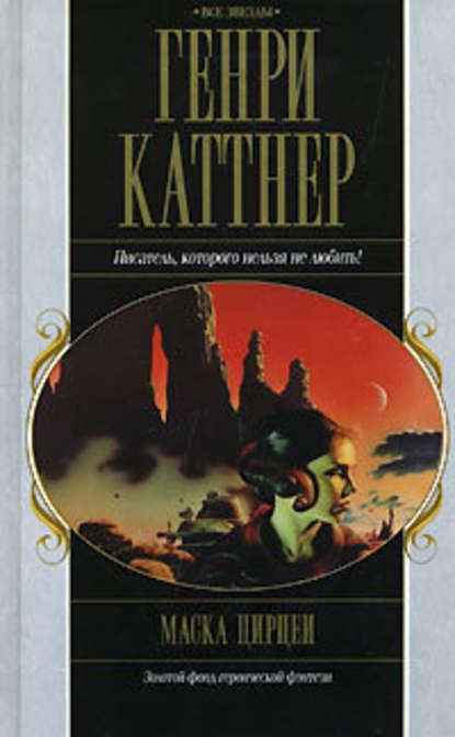 Генри Каттнер Тёмный мир генри каттнер тёмный мир