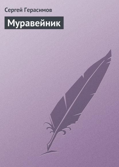 Сергей Герасимов Муравейник