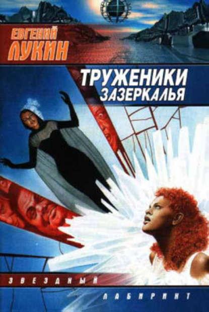 Евгений Лукин Авария