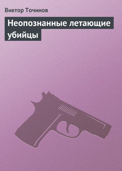 Виктор Точинов — Неопознанные летающие убийцы