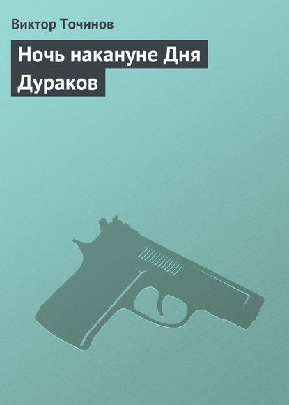 Виктор Точинов — Ночь накануне Дня Дураков