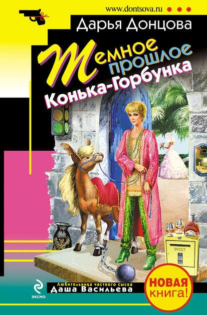 Дарья Донцова — Настоящая рождественская сказка