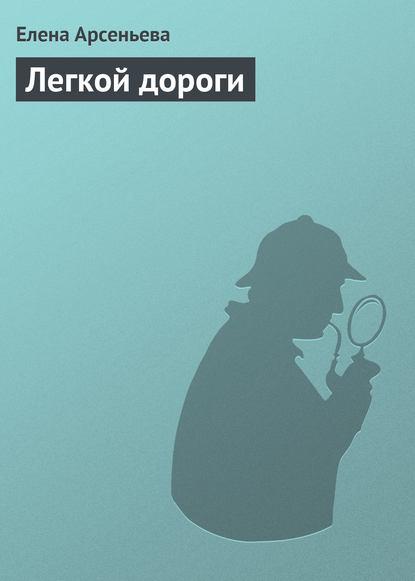 Елена Арсеньева — Легкой дороги
