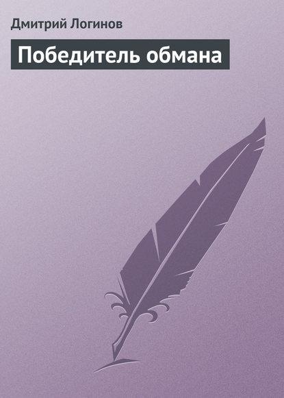 Фото - Дмитрий Логинов Победитель обмана дмитрий логинов рус есть дух