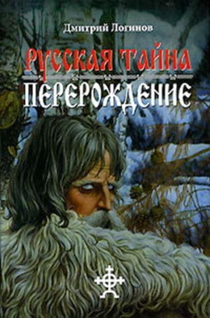 Дмитрий Логинов — Русская Тайна. Перерождение
