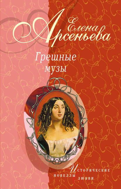 Елена Арсеньева — Черные глаза (Василий Суриков – Елизавета Шаре)