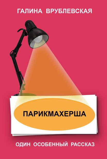 Галина Врублевская - Парикмахерша