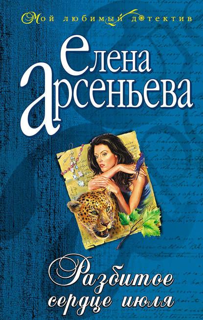 Елена Арсеньева — Разбитое сердце июля