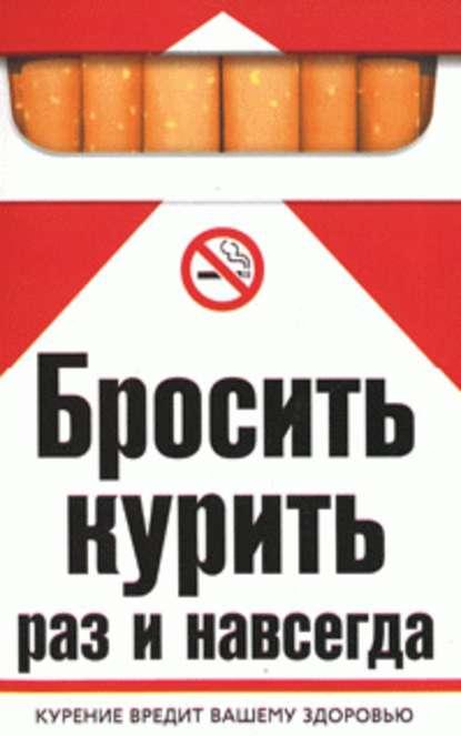 Катерина Геннадьевна Берсеньева — Бросить курить раз и навсегда