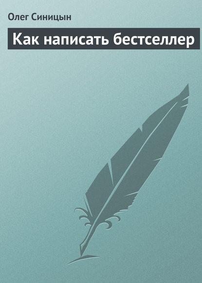 Олег Синицын Как написать бестселлер олег синицын скалолазка и мертвая вода