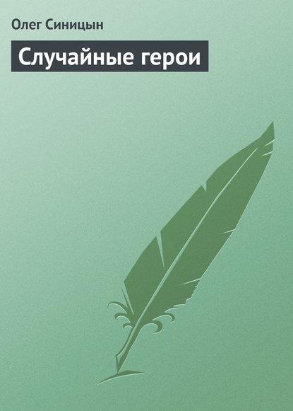 Олег Синицын Случайные герои