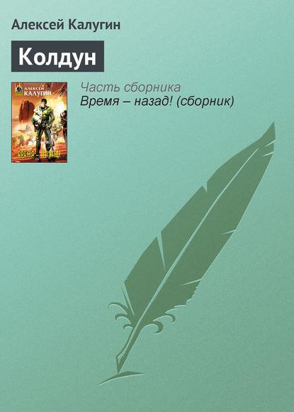 Алексей Калугин — Колдун