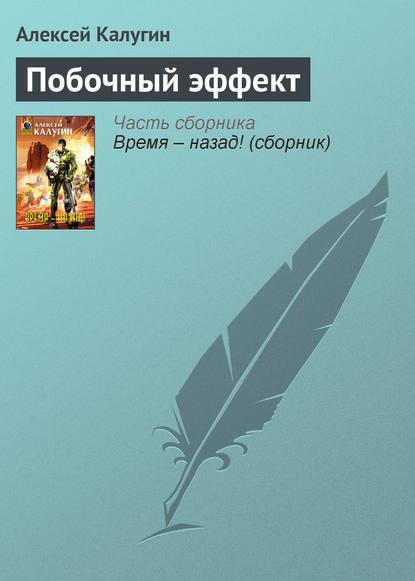 Алексей Калугин — Побочный эффект