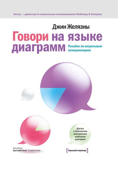 Джин Желязны — Говори на языке диаграмм. Пособие по визуальным коммуникациям