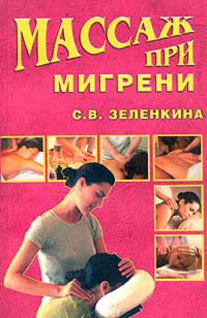 Светлана Зеленкина — Массаж при мигрени