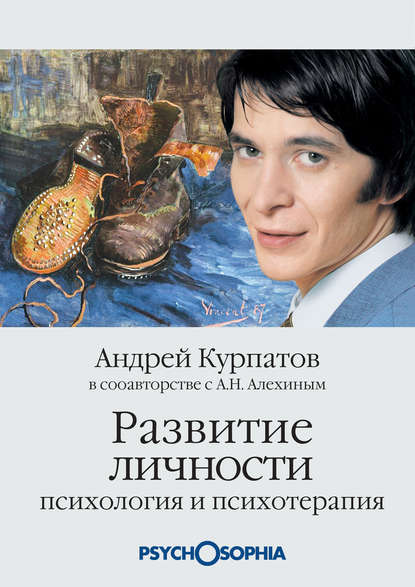 Андрей Курпатов — Развитие личности. Психология и психотерапия