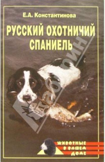 Екатерина Константинова — Русский охотничий спаниель