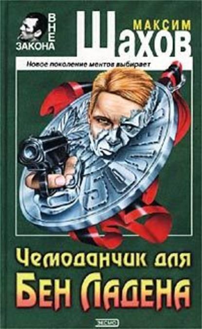 Фото - Максим Шахов Чемоданчик для Бен Ладена максим шахов принцип домино