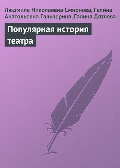 Людмила Николаевна Смирнова — Популярная история театра