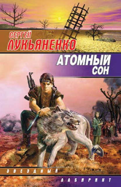 Сергей Лукьяненко Атомный сон (Cборник) атомный сон