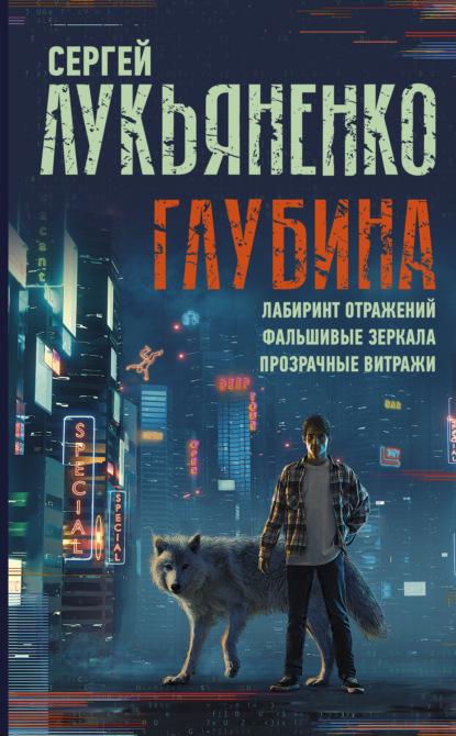 цена на Сергей Лукьяненко Глубина (сборник)