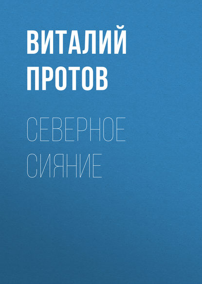 Виталий Протов Северное сияние виталий протов северное сияние