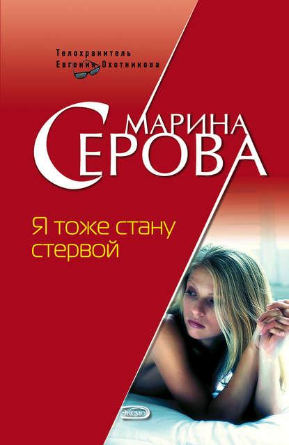 Марина Серова Я тоже стану стервой марина серова в объятиях бодигарда