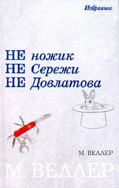 Фото - Михаил Веллер Перпендикуляр Зиновьев михаил веллер перпендикуляр