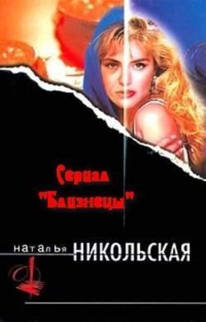 Наталья Никольская Не все то золото никольская наталья гузи гузи