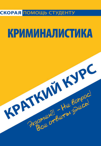 Коллектив авторов Криминалистика. Краткий курс недорого