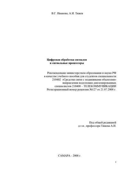 В. Иванова Цифровая обработка сигналов и сигнальные процессоры в иванова цифровая обработка сигналов и сигнальные процессоры