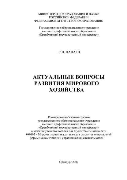 С. П. Лапаев Актуальные вопросы развития мирового хозяйства недорого