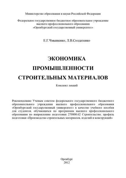 Фото - Л. Солдатенко Экономика промышленности строительных материалов ирина чиркова внутрифирменное планирование проектной деятельности