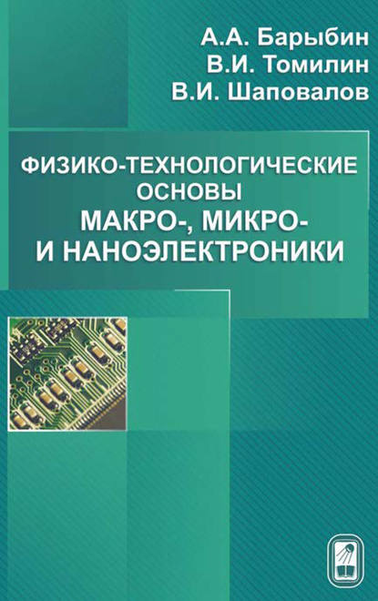 А. А. Барыбин Физико-технологические основы макро-, микро- и наноэлектроники а а барыбин физико технологические основы макро микро и наноэлектроники