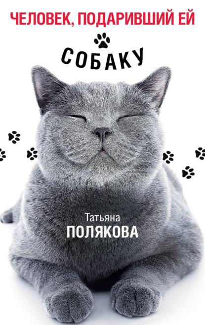 Татьяна Полякова — Человек, подаривший ей собаку