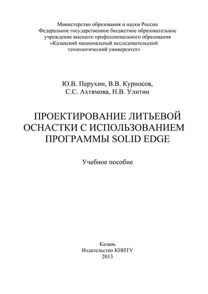 цена на С. Ахтямова Проектирование литьевой оснастки с использованием программы Solid Edge