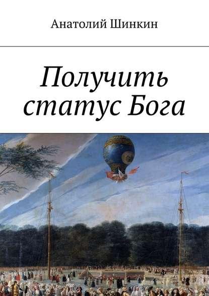 Анатолий Шинкин Получить статусБога анатолий шинкин метеорит неоставляет пепла