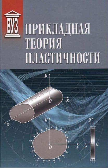 В. Н. Иванов Прикладная теория пластичности теория пластичности