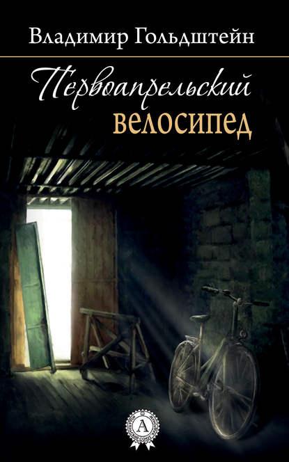 Владимир Гольдштейн Первоапрельский велосипед