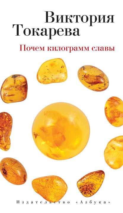 Виктория Токарева Почем килограмм славы (сборник)