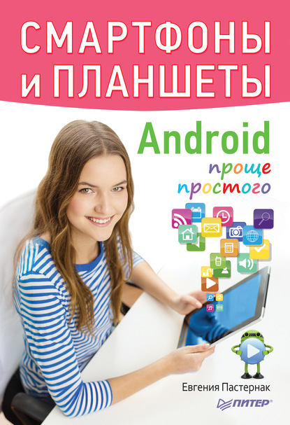 Евгения Пастернак Смартфоны и планшеты Android проще простого
