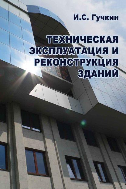 Фото - И. С. Гучкин Техническая эксплуатация и реконструкция зданий сергей паршин инновационные решения конструкций двадцативалковых станов