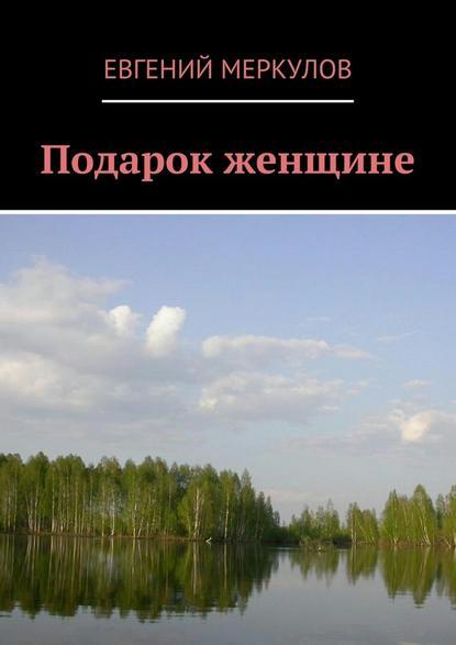 Евгений Меркулов Подарок женщине