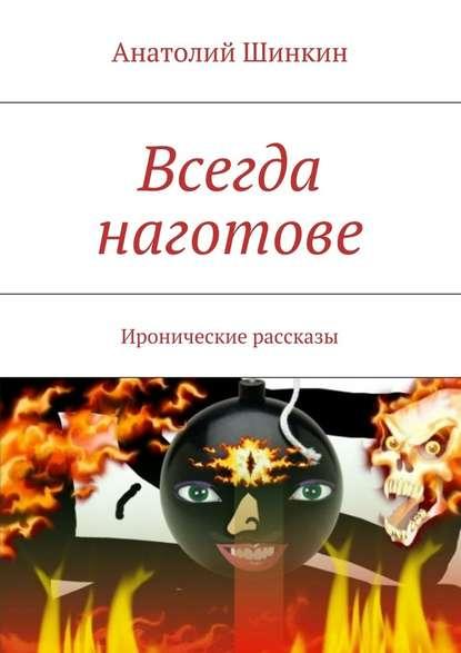 Анатолий Шинкин Всегда наготове анатолий шинкин метеорит неоставляет пепла