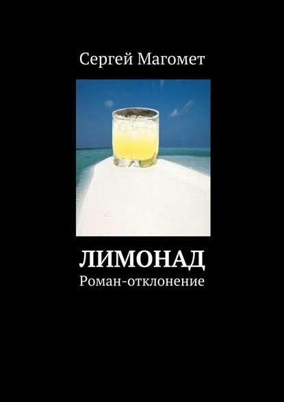 Фото - Сергей Магомет Лимонад сергей магомет любовь кбыстройезде ночное чтение