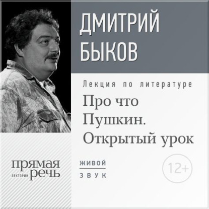 Дмитрий Быков Лекция «Открытый урок: Про что Пушкин» дмитрий быков литература про меня вениамин смехов