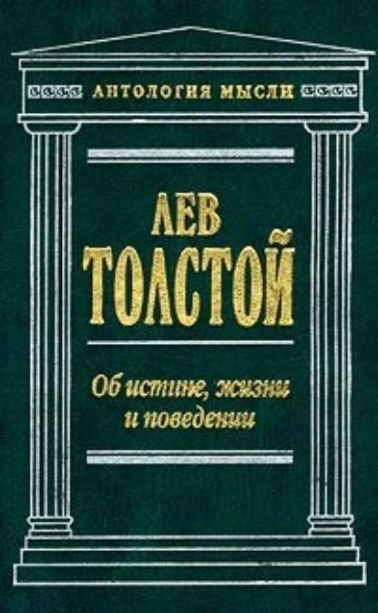 Лев Николаевич Толстой — Об истине, жизни и поведении