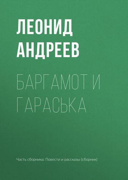 Леонид Андреев. Баргамот и Гараська