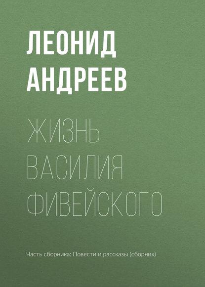 Леонид Андреев. Жизнь Василия Фивейского